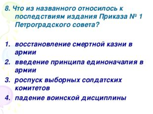 8. Что из названного относилось к последствиям издания Приказа № 1 Петроградс