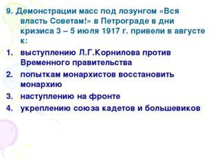 9. Демонстрации масс под лозунгом «Вся власть Советам!» в Петрограде в дни кр
