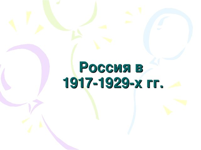 Россия в 1917-1929-х гг.