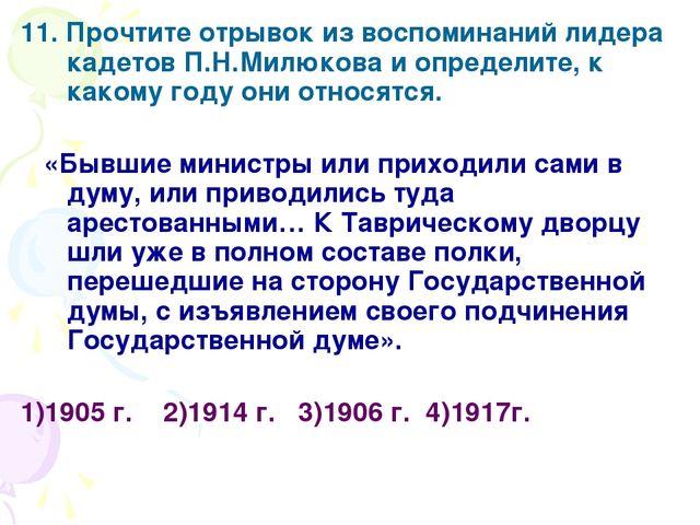 11. Прочтите отрывок из воспоминаний лидера кадетов П.Н.Милюкова и определите...
