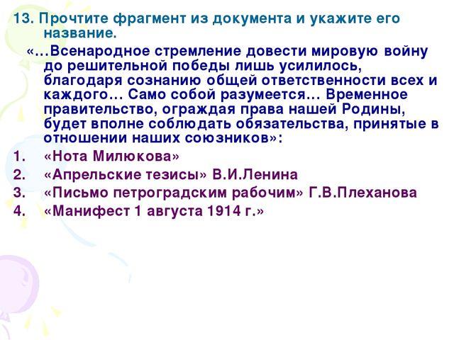 13. Прочтите фрагмент из документа и укажите его название. «…Всенародное стре...