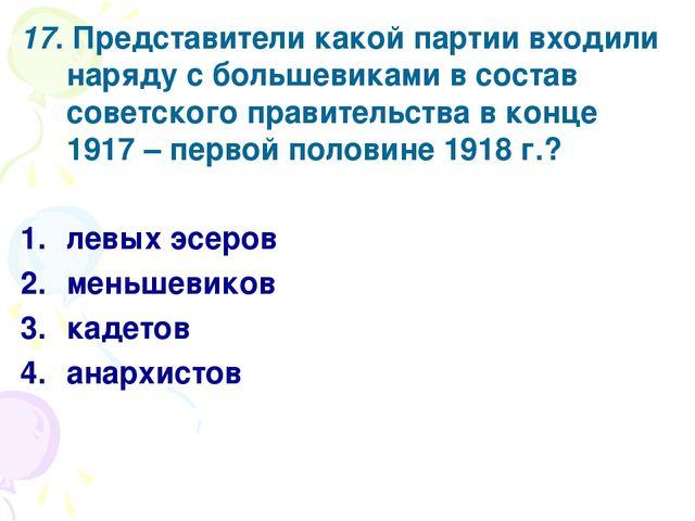 17. Представители какой партии входили наряду с большевиками в состав советск...