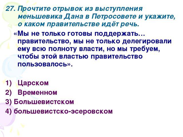 27. Прочтите отрывок из выступления меньшевика Дана в Петросовете и укажите,...