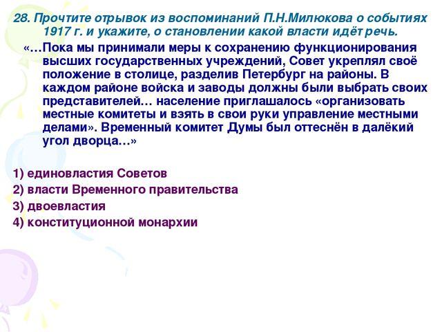 28. Прочтите отрывок из воспоминаний П.Н.Милюкова о событиях 1917 г. и укажит...