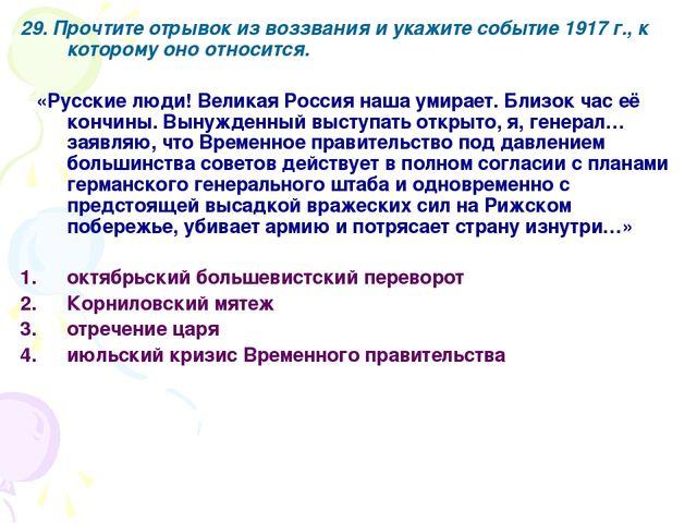 29. Прочтите отрывок из воззвания и укажите событие 1917 г., к которому оно о...