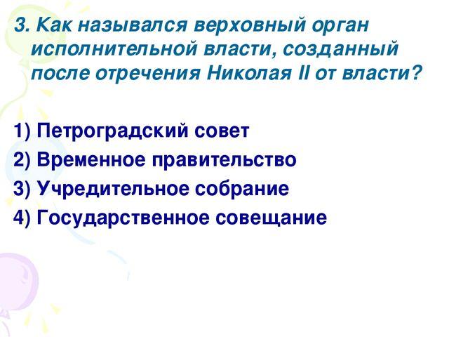 3. Как назывался верховный орган исполнительной власти, созданный после отреч...