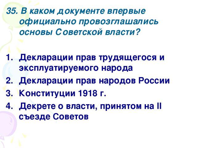 35. В каком документе впервые официально провозглашались основы Советской вла...