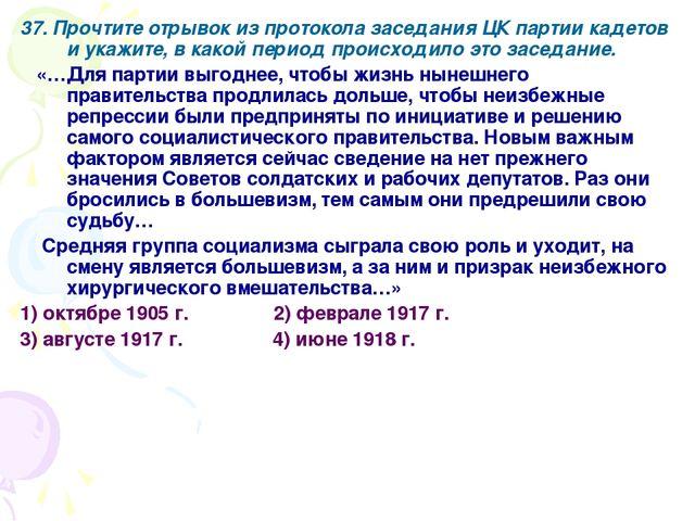 37. Прочтите отрывок из протокола заседания ЦК партии кадетов и укажите, в ка...
