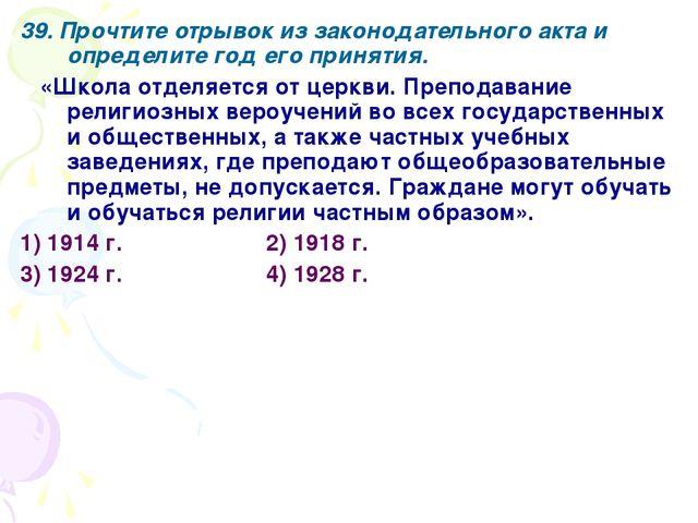 39. Прочтите отрывок из законодательного акта и определите год его принятия....