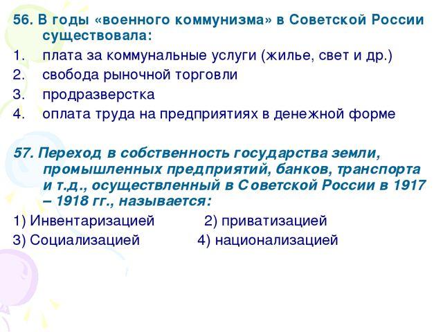 56. В годы «военного коммунизма» в Советской России существовала: плата за ко...