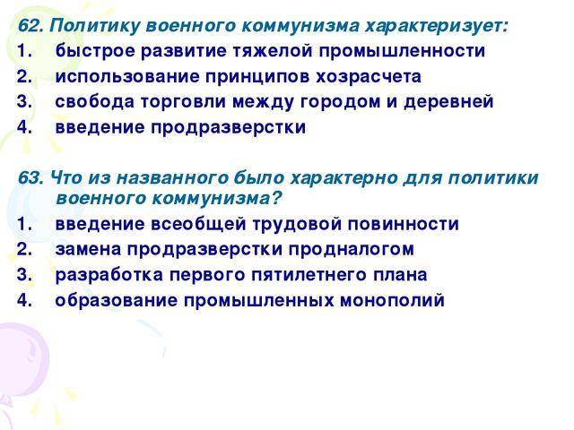 62. Политику военного коммунизма характеризует: быстрое развитие тяжелой пром...