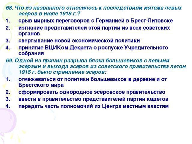 68. Что из названного относилось к последствиям мятежа левых эсеров в июле 19...
