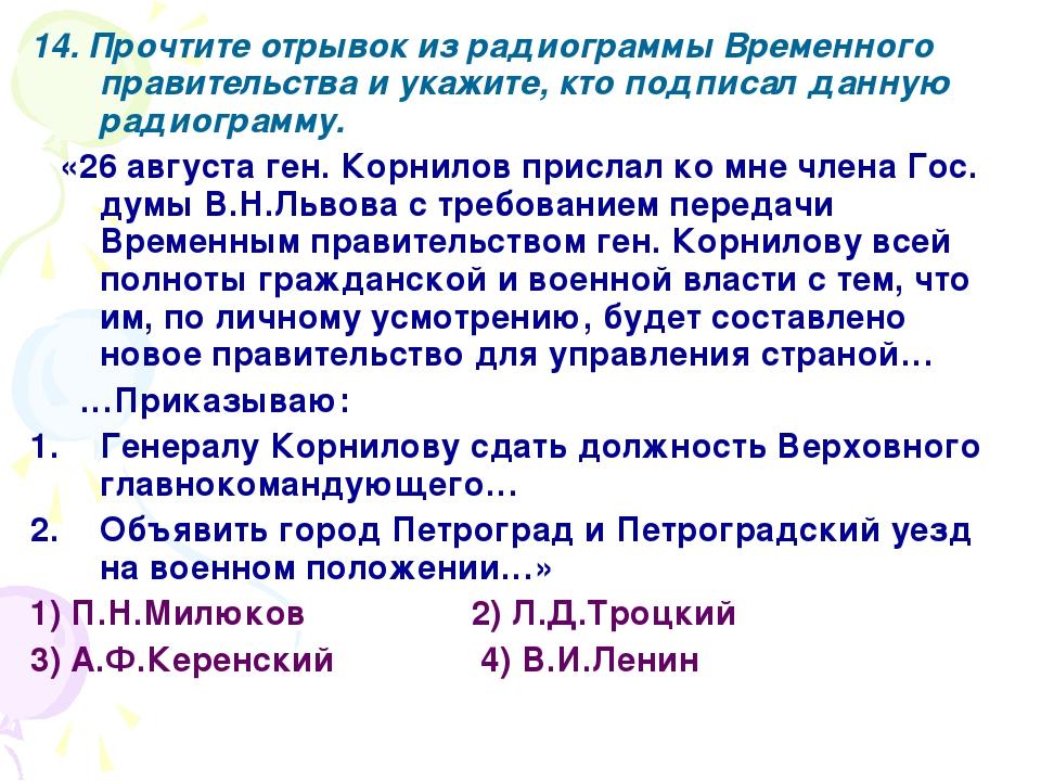 14. Прочтите отрывок из радиограммы Временного правительства и укажите, кто п...