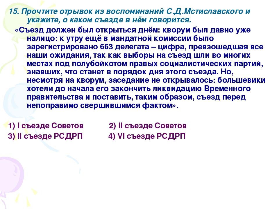 15. Прочтите отрывок из воспоминаний С.Д.Мстиславского и укажите, о каком съе...