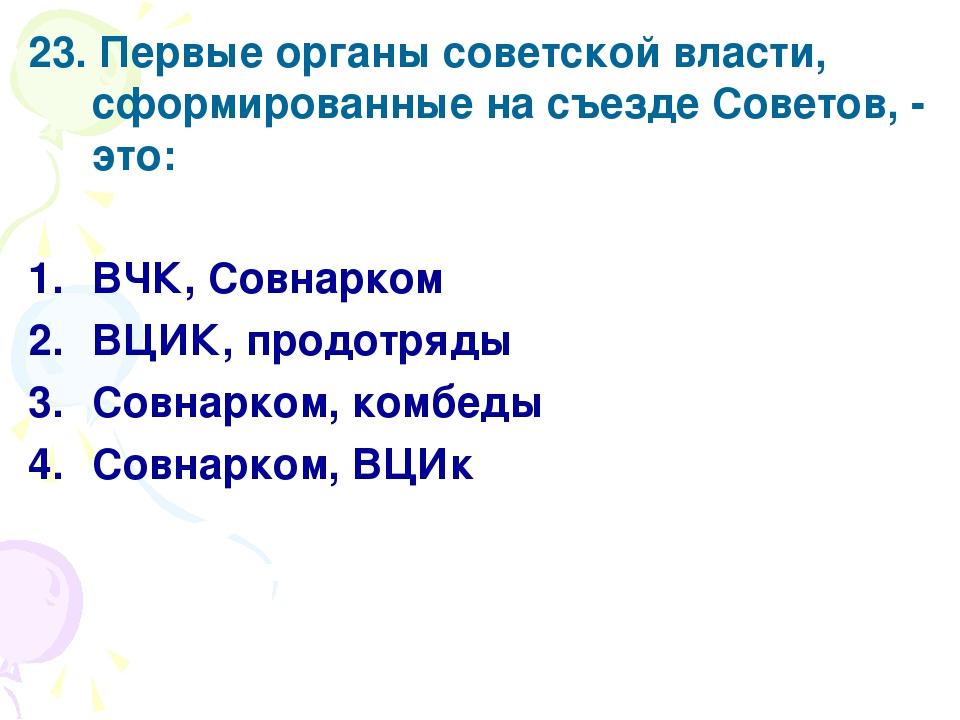 23. Первые органы советской власти, сформированные на съезде Советов, - это:...