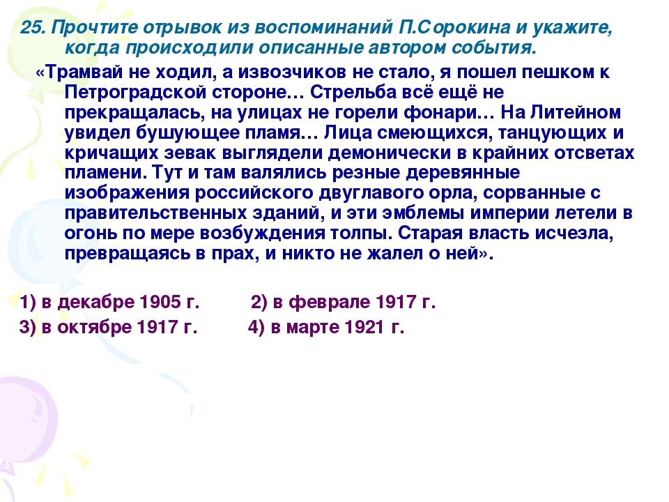 25. Прочтите отрывок из воспоминаний П.Сорокина и укажите, когда происходили...