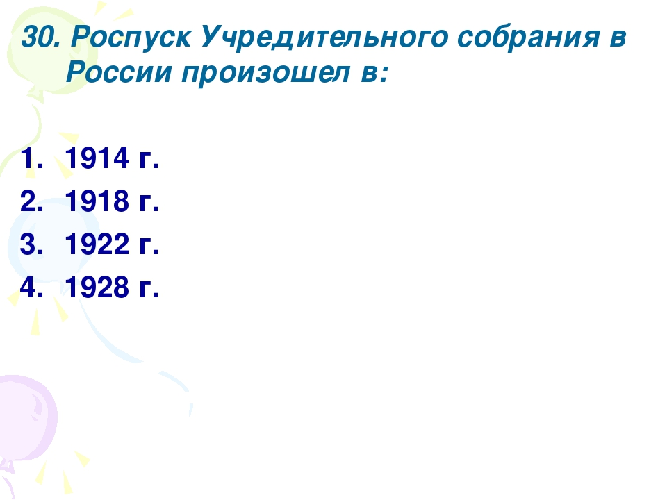 30. Роспуск Учредительного собрания в России произошел в: 1914 г. 1918 г. 192...