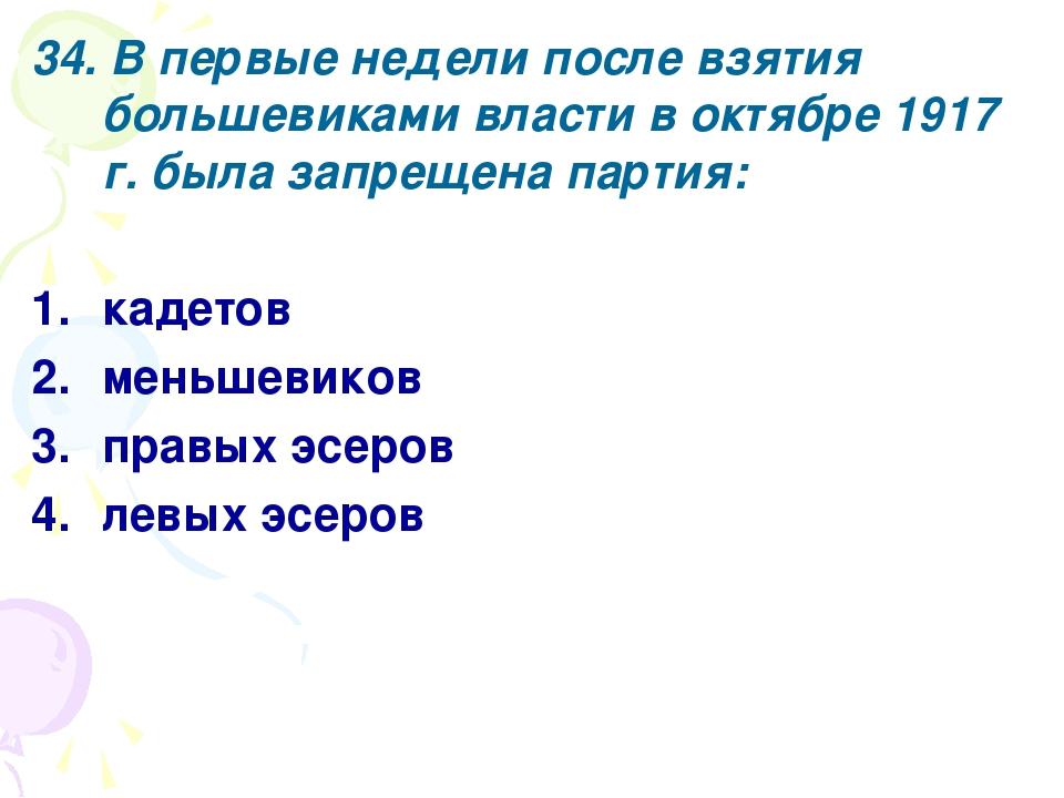 34. В первые недели после взятия большевиками власти в октябре 1917 г. была з...