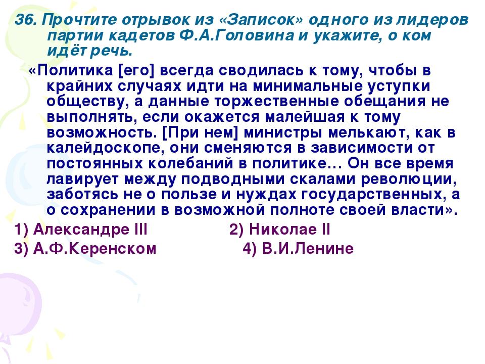 36. Прочтите отрывок из «Записок» одного из лидеров партии кадетов Ф.А.Голови...