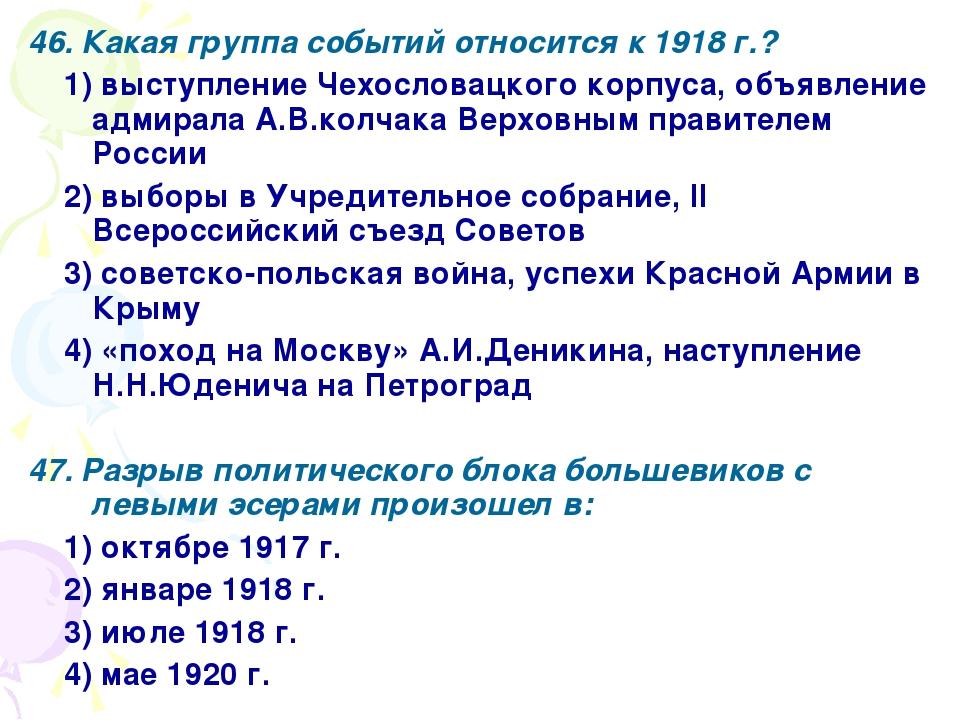 46. Какая группа событий относится к 1918 г.? 1) выступление Чехословацкого к...