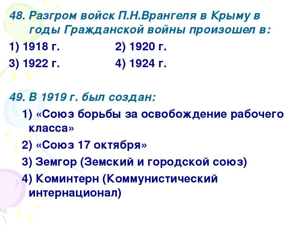 48. Разгром войск П.Н.Врангеля в Крыму в годы Гражданской войны произошел в:...