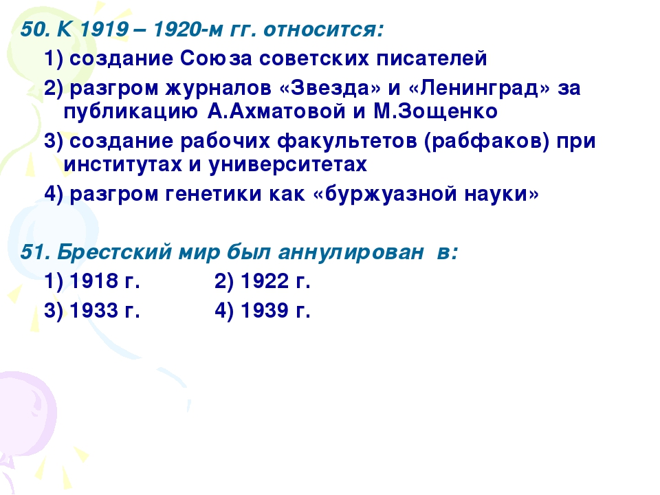 50. К 1919 – 1920-м гг. относится: 1) создание Союза советских писателей 2) р...