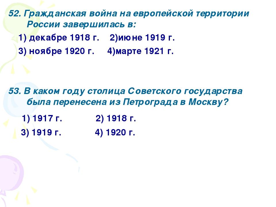 52. Гражданская война на европейской территории России завершилась в: 1) дека...
