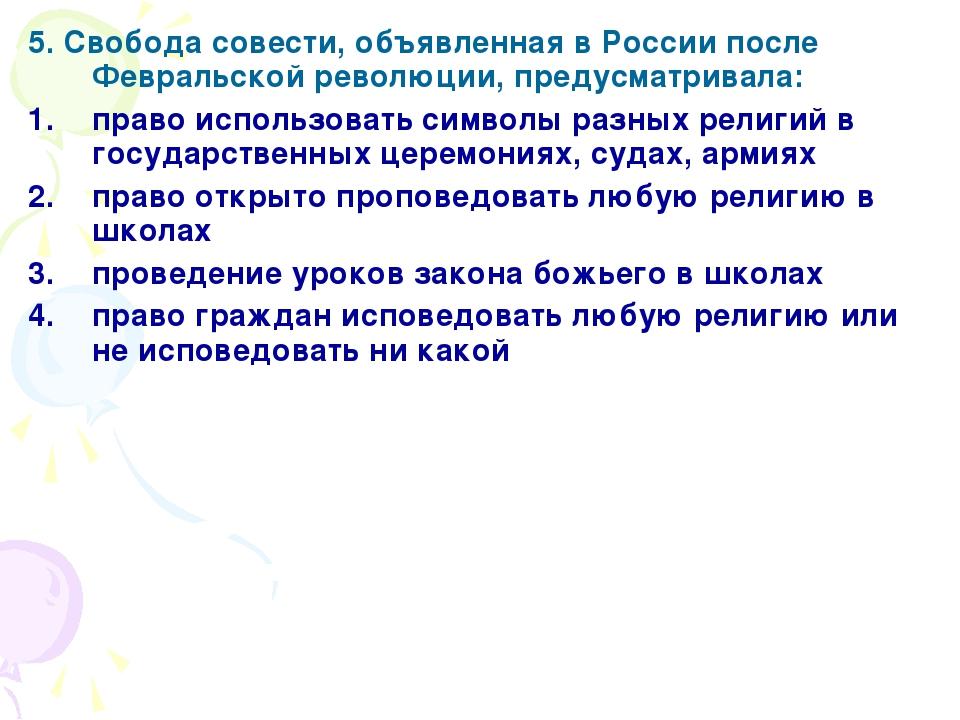 5. Свобода совести, объявленная в России после Февральской революции, предусм...
