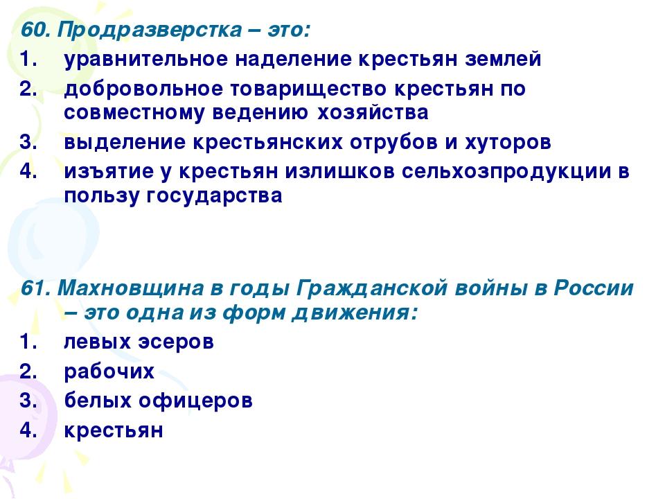 60. Продразверстка – это: уравнительное наделение крестьян землей добровольно...