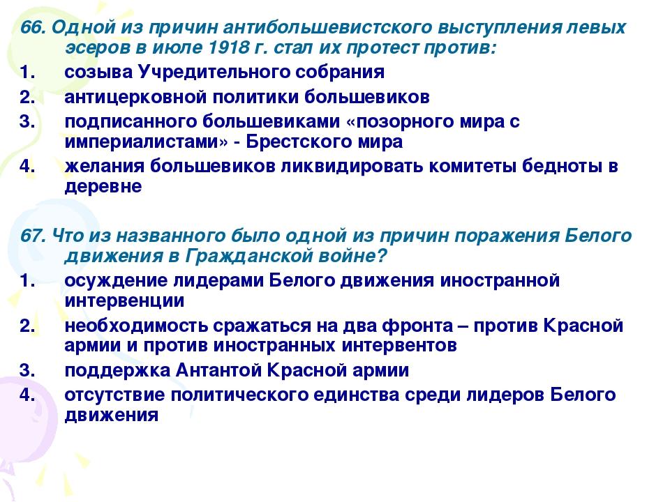 66. Одной из причин антибольшевистского выступления левых эсеров в июле 1918...