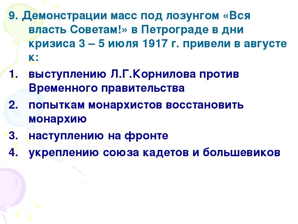 9. Демонстрации масс под лозунгом «Вся власть Советам!» в Петрограде в дни кр...