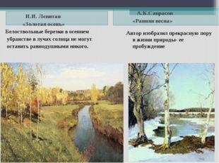 И.И. Левитан «Золотая осень» А.К.Саврасов «Ранняя весна» Белоствольные берез