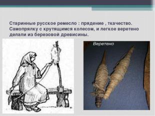 Старинные русское ремесло : прядение , ткачество. Самопрялку с крутящимся кол