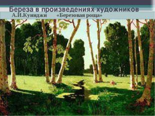 Береза в произведениях художников Художник передал игру света и тени, неземну