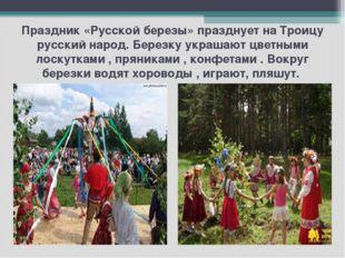 Праздник «Русской березы» празднует на Троицу русский народ. Березку украшают