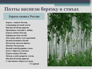 Поэты воспели березку в стихах Береза-символ России Береза –символ России, Со