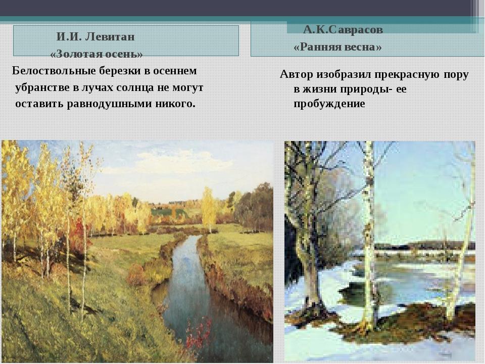 И.И. Левитан «Золотая осень» А.К.Саврасов «Ранняя весна» Белоствольные берез...