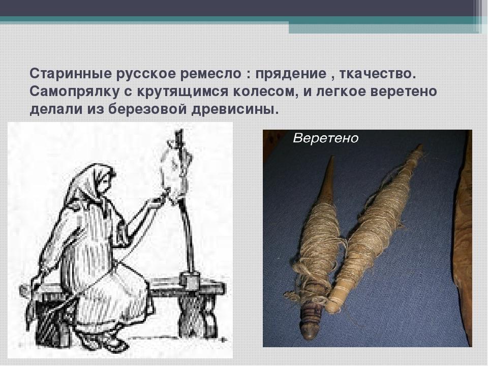 Старинные русское ремесло : прядение , ткачество. Самопрялку с крутящимся кол...
