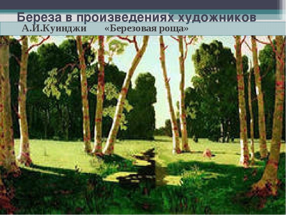 Береза в произведениях художников Художник передал игру света и тени, неземну...