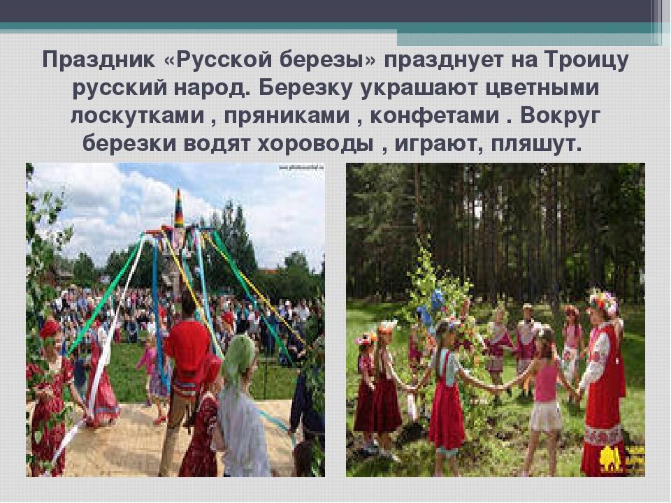 Праздник «Русской березы» празднует на Троицу русский народ. Березку украшают...