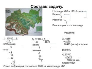 Составь задачу. Площадь КБР – 12510 кв.км Горы – 1 2 Равнины – 1 3 Плоскогорь