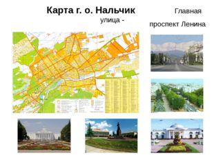 Карта г. о. Нальчик Главная улица - проспект Ленина