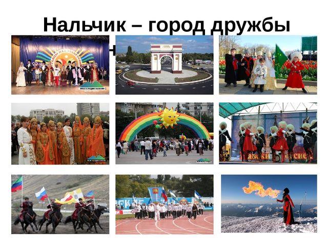 Нальчик – город дружбы народов