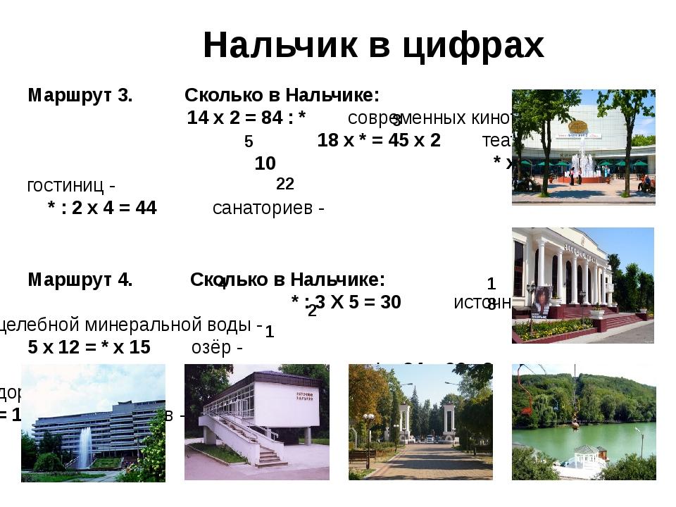 Маршрут 3. Сколько в Нальчике: 14 х 2 = 84 : * современных кинотеатров - 18...
