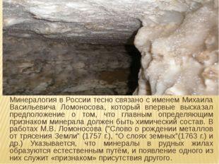 Минералогия в России тесно связано с именем Михаила Васильевича Ломоносова, к