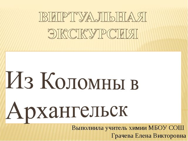 Выполнила учитель химии МБОУ СОШ Грачева Елена Викторовна