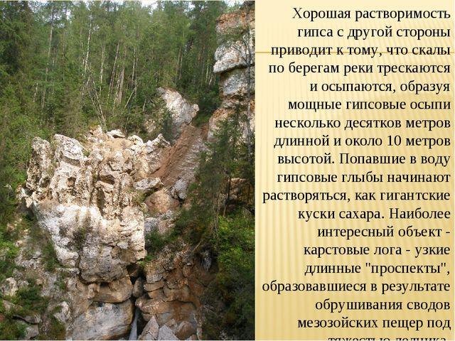 Хорошая растворимость гипса с другой стороны приводит к тому, что скалы по бе...