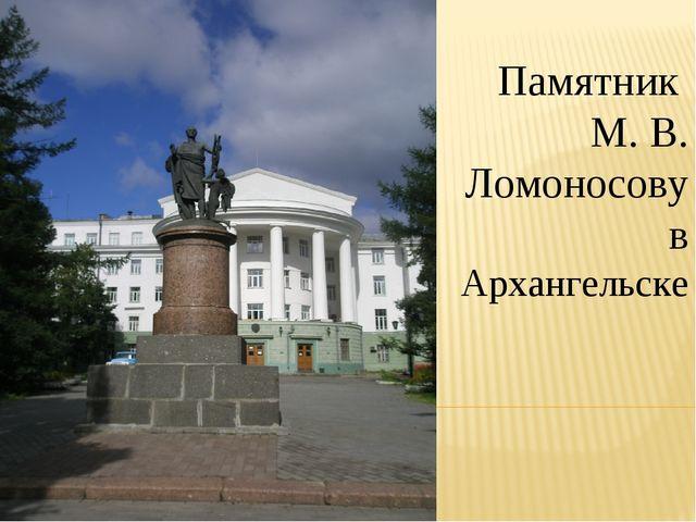 Памятник М. В. Ломоносову в Архангельске