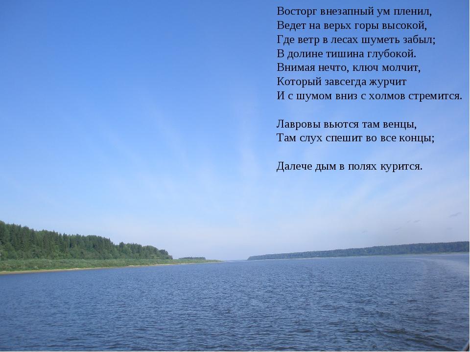 Восторг внезапный ум пленил, Ведет на верьх горы высокой, Где ветр в лесах шу...