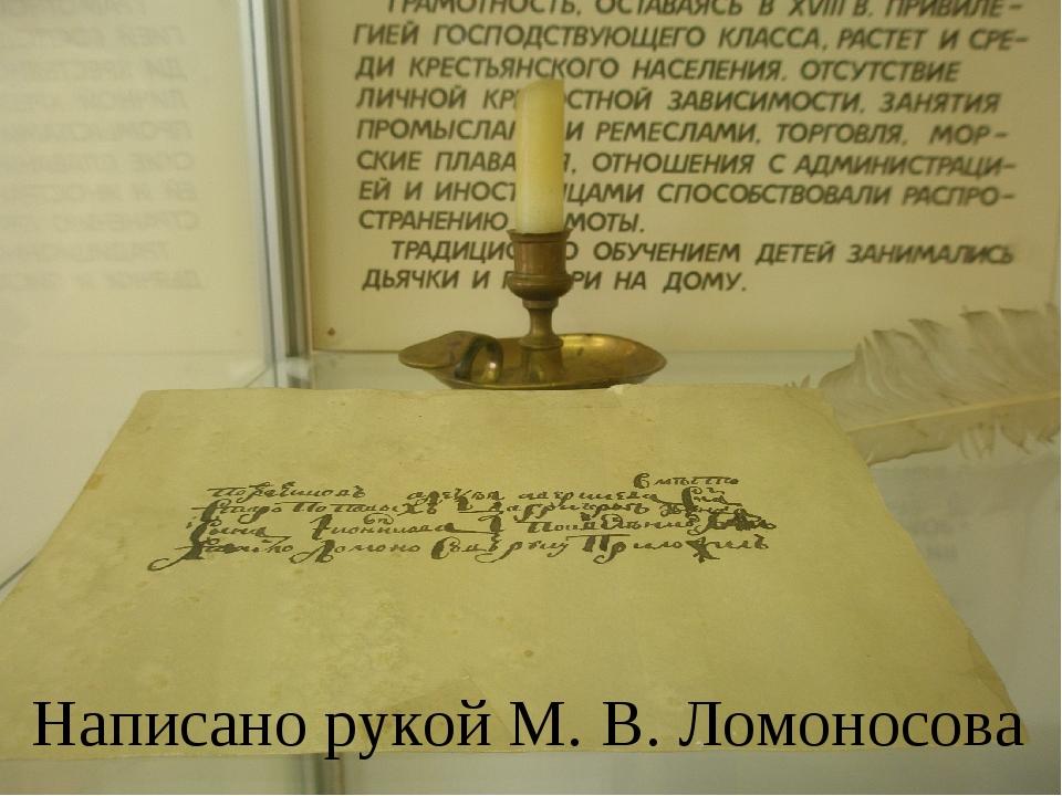 Написано рукой М. В. Ломоносова